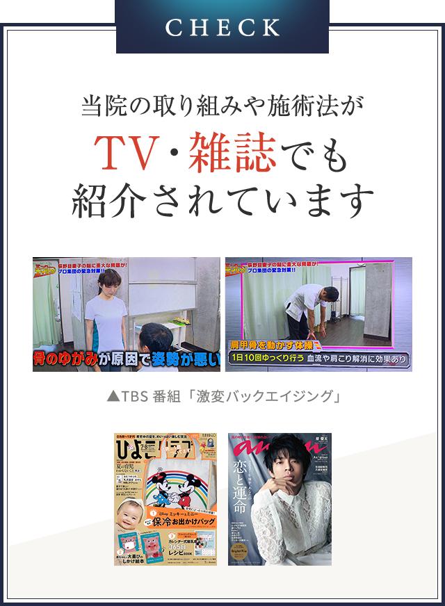 TV・雑誌